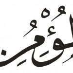 El-Mü'mîn İsm-i Şerîfi