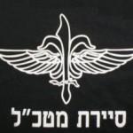 Sayeret Matkal