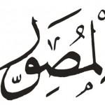 El-Musavvir İsm-i Şerîfi