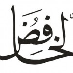 El-Hâfid İsm-i Şerîfi