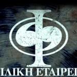 Etnik-i Eterya (Filik-i Eterya)
