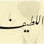 El-Latîf İsm-i Şerîfi